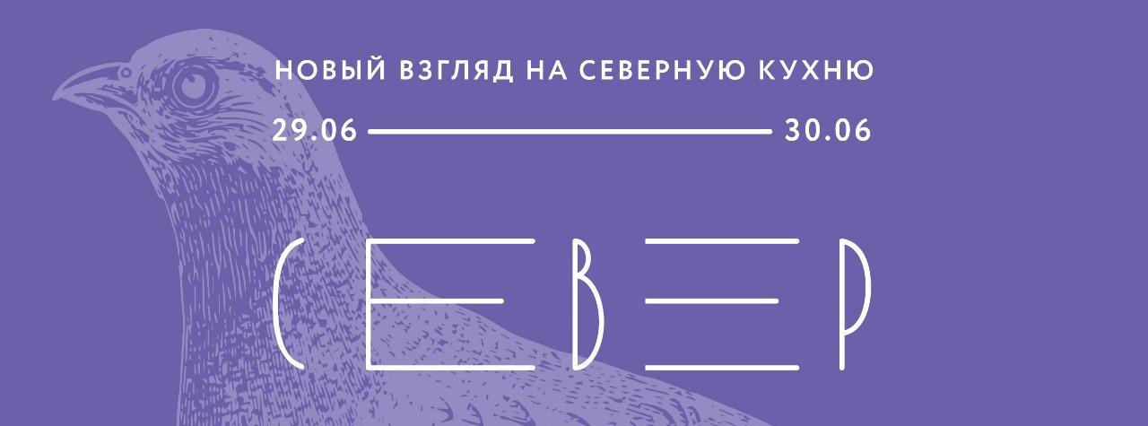 """Гастрономический фестиваль """"СЕВЕР"""" - 2019"""