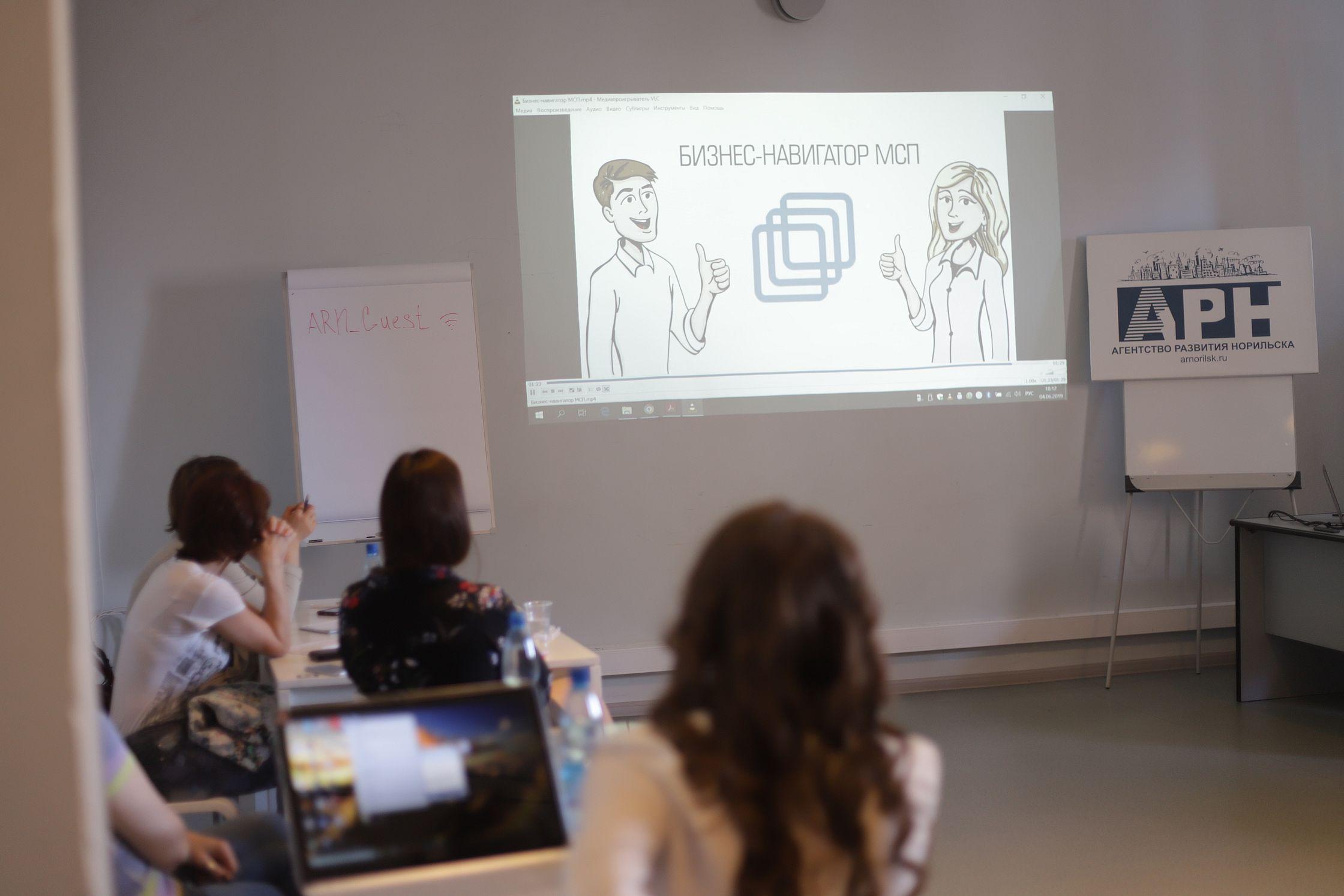 Агентство развития Норильска приглашает предпринимателей на тренинг