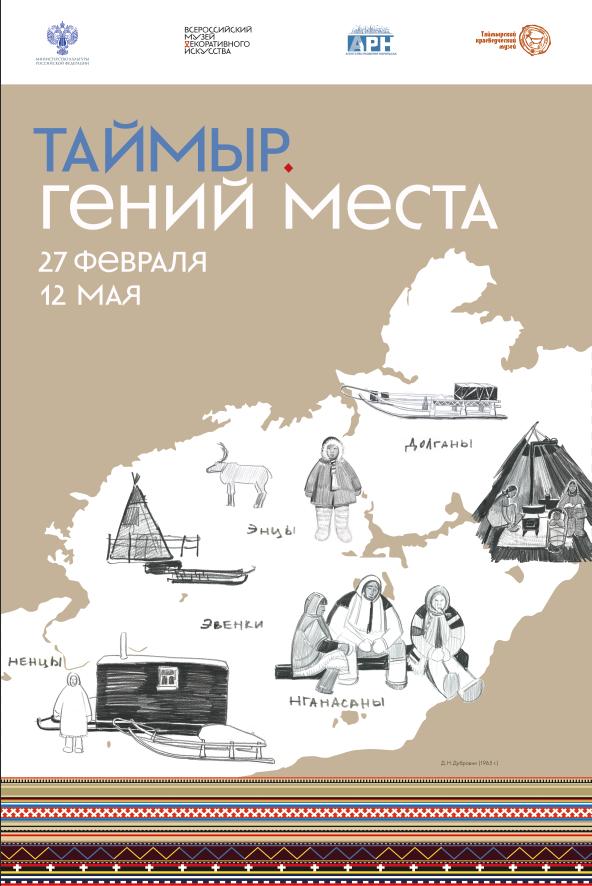 """Выставка """"Таймыр. Гений места"""" откроется во Всероссийском музее декоративного искусства 27 февраля"""