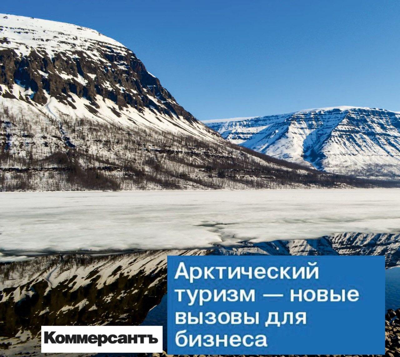 Арктика в центре внимания