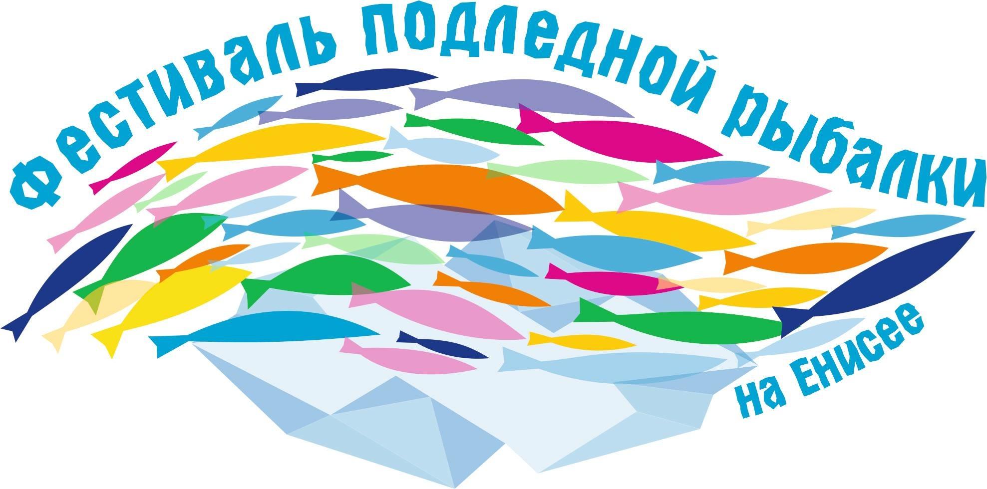Семейный Фестиваль подледной рыбалки на Енисее пройдет в Дудинке
