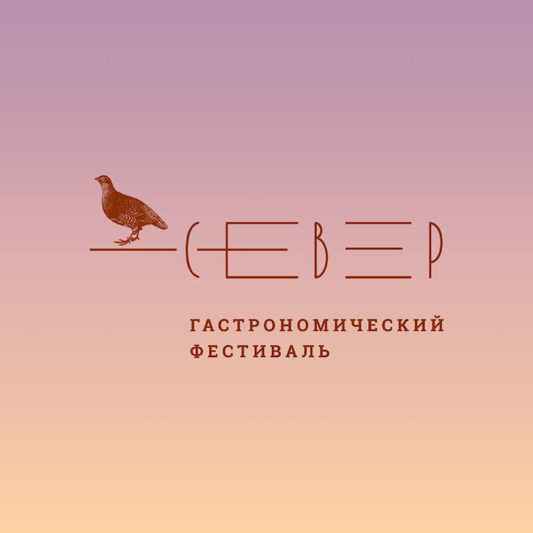 Гастрономический фестиваль «СЕВЕР» будет!