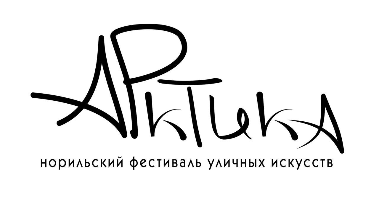 Норильский фестиваль уличных искусств «АРкТика»: новые идеи для города и горожан