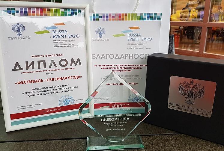 Норильский фестиваль северной ягоды отмечен на Всероссийском конкурсе в области событийного туризма