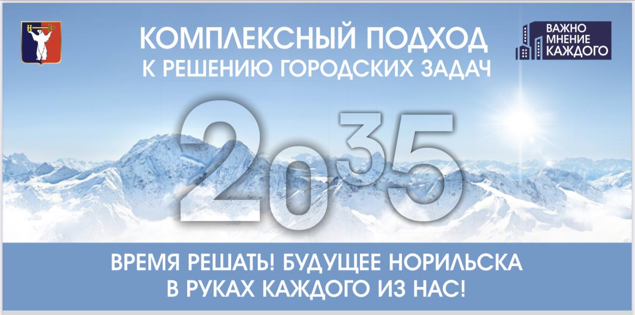 Норильск-2035. Трансформация