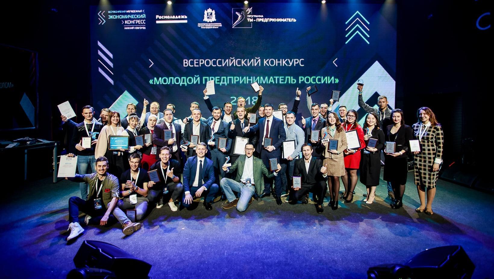 Открыта регистрация на конкурс «Молодой предприниматель России»