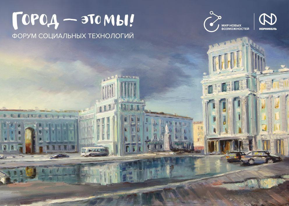 """Форум социальных технологий """"Город – это мы!"""" пройдет во Дворце культуры 14 и 15 февраля"""