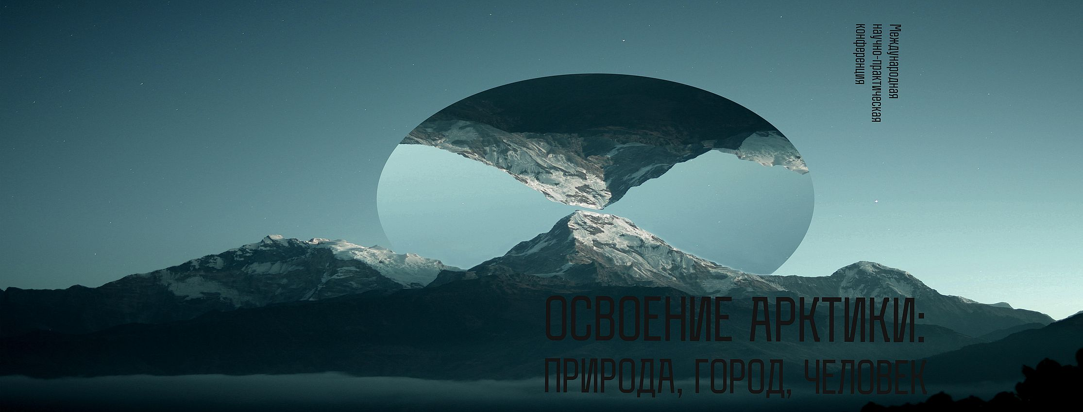 """Через неделю в Норильске откроется Международная конференция """"Освоение Арктики: природа, город, человек"""""""