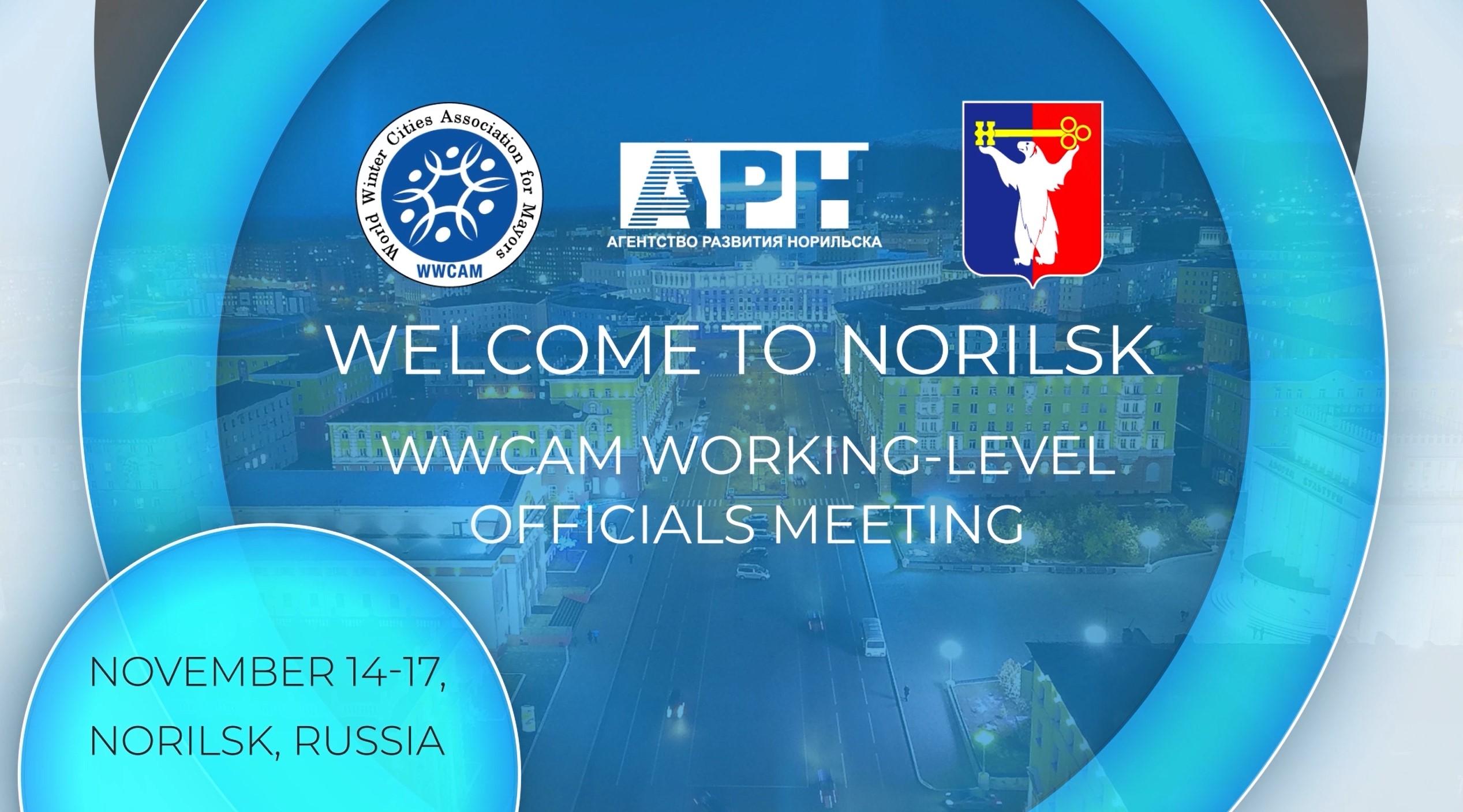 Норильск готовится к Рабочей встрече Ассоциации мэров зимних городов мира