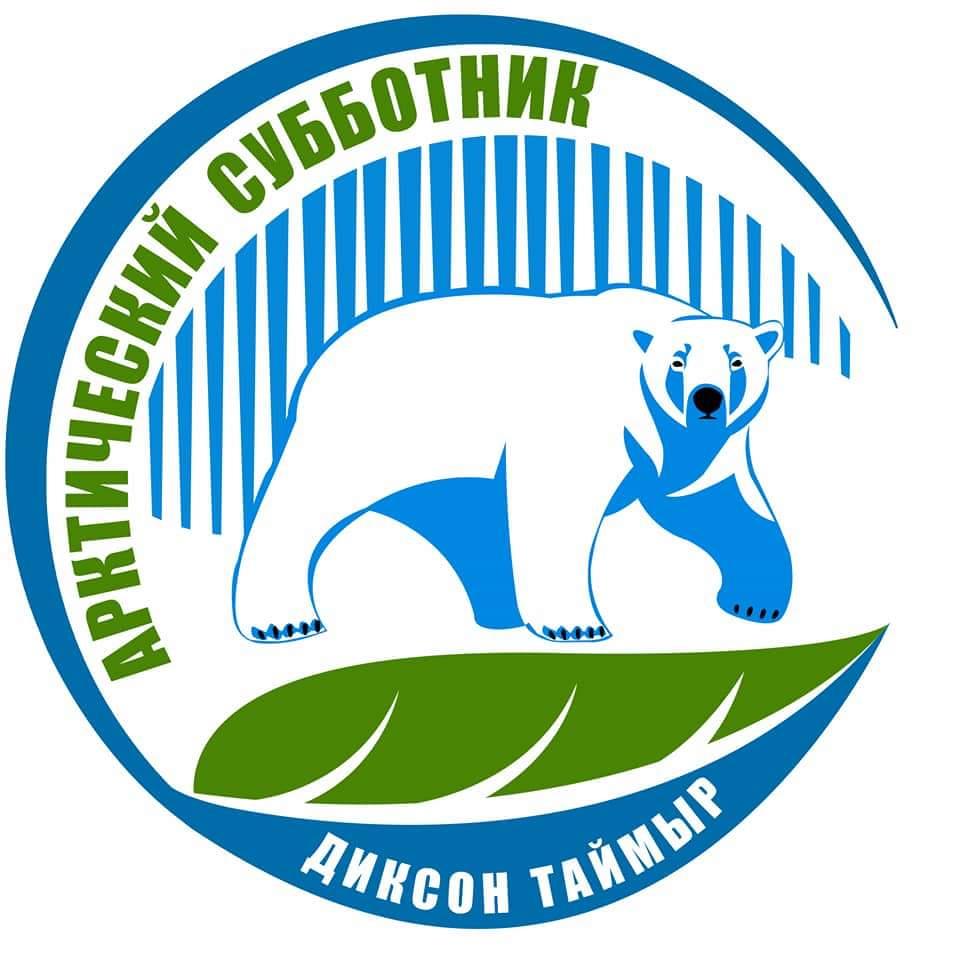 """Занятия по информационному сопровождению соцпроектов организует АРН на Диксоне для волонтеров """"Арктического субботника"""""""