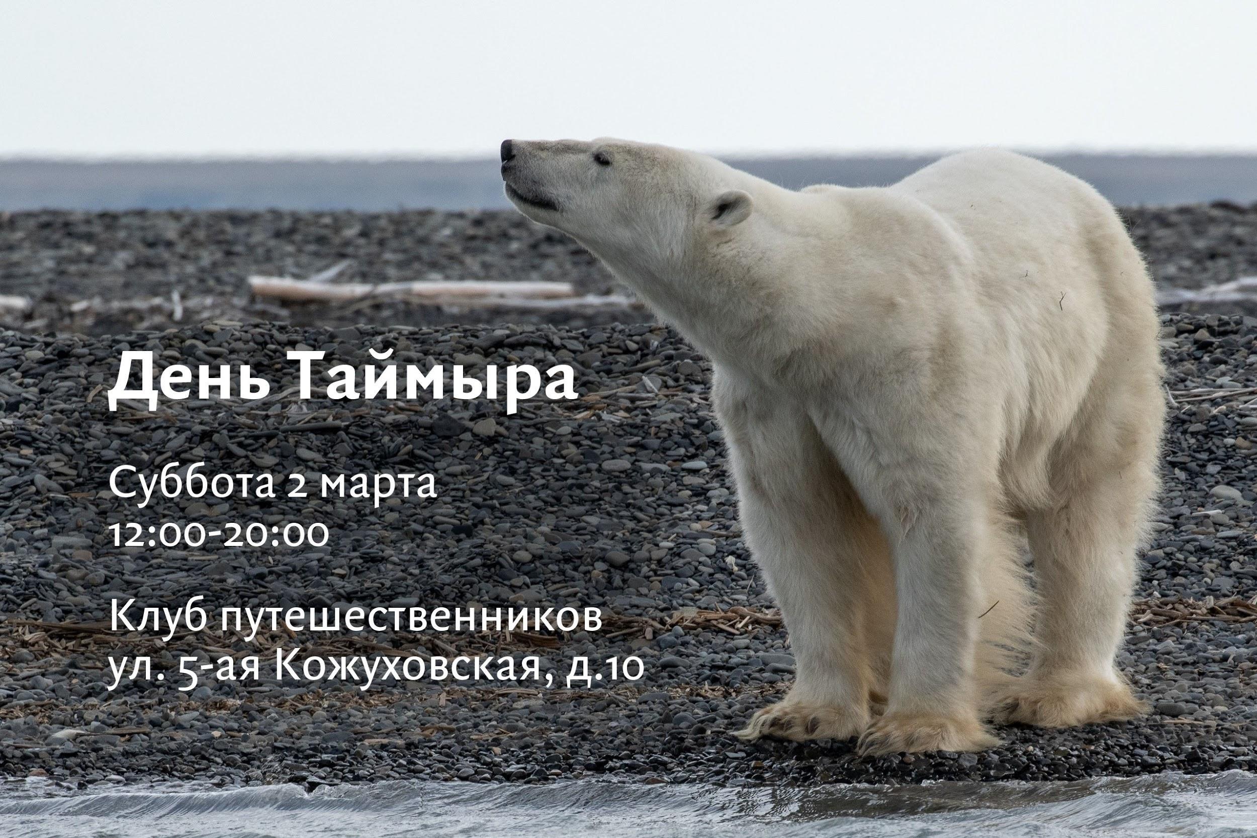 День Таймыра пройдет 2 марта в Москве в Клубе путешественников