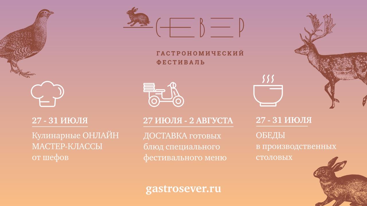Гастрофестиваль «СЕВЕР» научит готовить