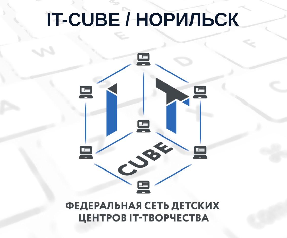 Норильский филиал федеральной сети детских центров IT-Куб набирает учеников
