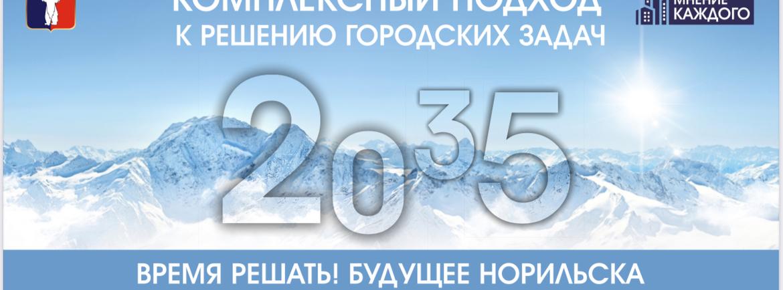 Норильск-2035. Трансформация: важно мнение каждого